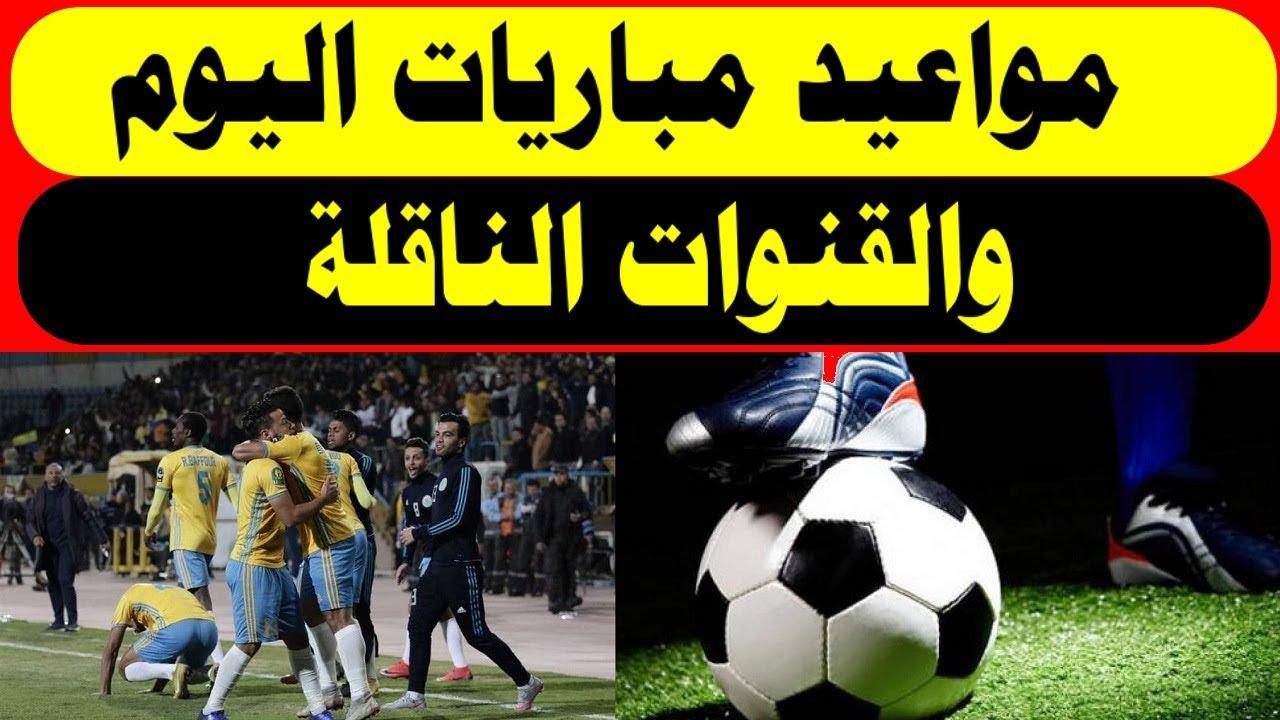 جدول مباريات اليوم والقنوات الناقلة - لأهم لقاءات الدوريات العربية والعالمية