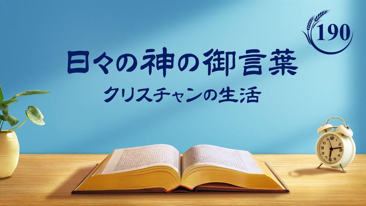 日々の神の御言葉「人間の正常な生活を回復し、素晴らしい終着点に連れて行く」抜粋190