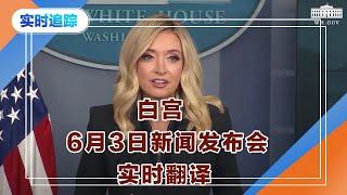 白宫6月3日新闻发布会 Jun.3 (实时翻译)