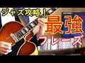 【ジャズ攻略!】たった1つのスーパー・フレーズ【ジャズギターレッスン】