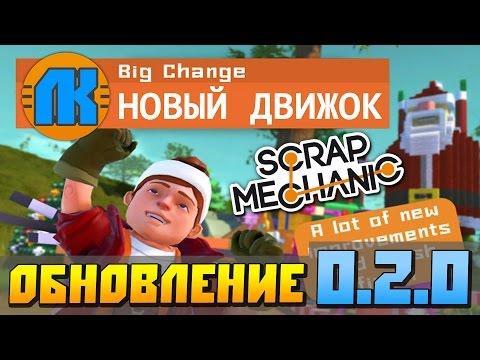 Scrap Mechanic \ ОБНОВЛЕНИЕ 0.2.0 \ НОВЫЙ ДВИЖОК \ СКАЧАТЬ Winter UPDATE 0.2.0