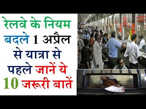 रेलवे के नियम बदले 1 अप्रैल से/ waiting list ticket cancellation rules