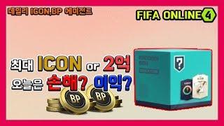 [피파온라인4] 최대 ICON 또는 2억! 재도전!! (피온4,피파4,윳놀이,20토티)
