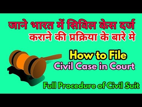 सिविल केस दर्ज कराने की प्रक्रिया | How to File Civil Case in court | Civil suit procedure in india