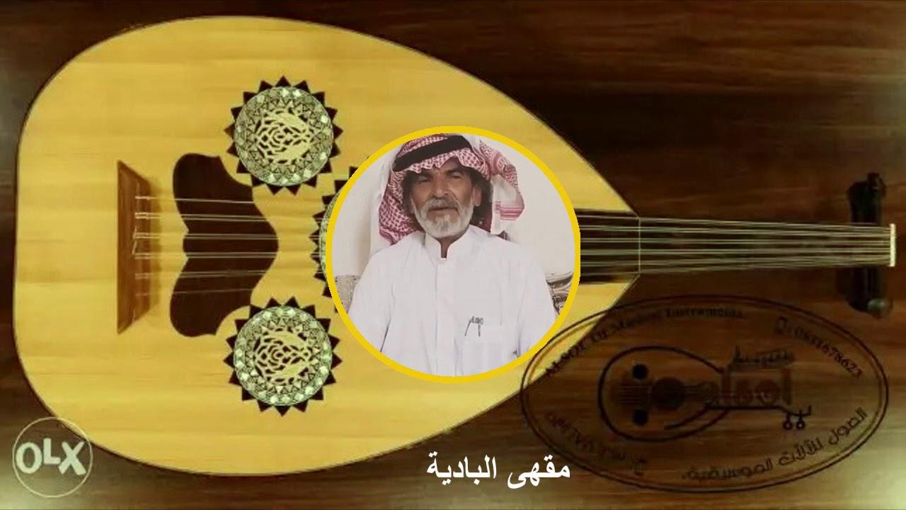 حمد سويد القحطاني - قم واسقني يا زين شربة (حصرياً) - YouTube