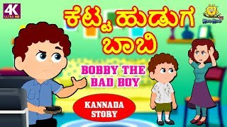 Kannada Moral Stories for Kids | ಕೆಟ್ಟ ಹುಡುಗ ಬಾಬಿ | Bobby the Bad Boy | Kannada Fairy Tales