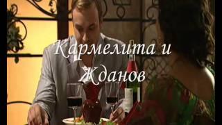 Кармелита и Жданов - А я и не знал