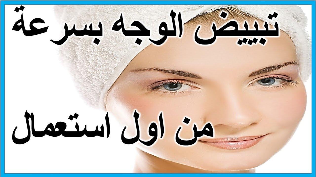 c216e39e0 تبييض الوجه بسرعة طبيعيا   اقوى وصفة سهلة فعالة وخلطة رهيبة ومجربة لتبييض  البشرة Skin whitening