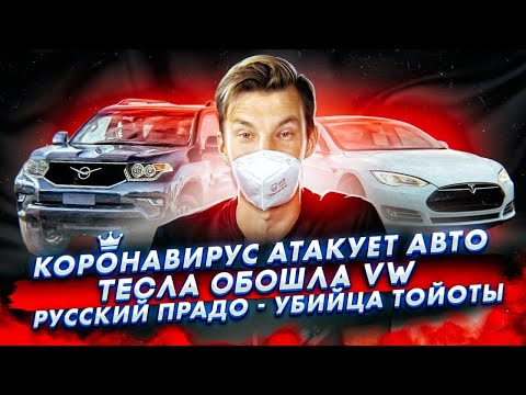 Вирус атакует авто   Tesla обошла VW   Русский PRADO - убийца Тойоты