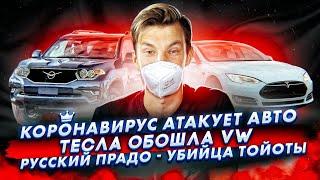 Коронавирус атакует авто     Tesla обошла VW     Русский PRADO - убийца Тойоты