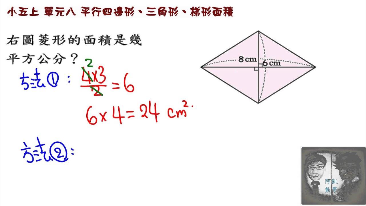 小五上 單元八面積 影片6-1 菱形面積 凱爺數學 - YouTube