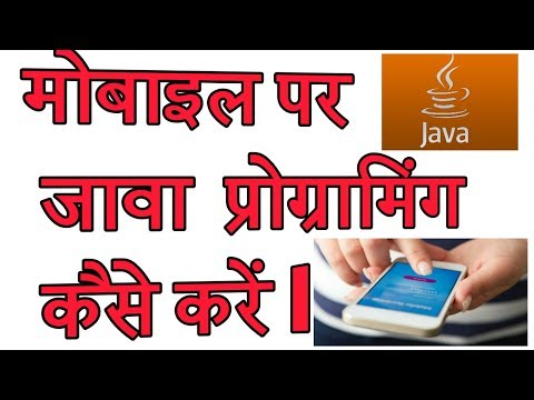 How To Run Java Program On Android Device || In Hindi ||