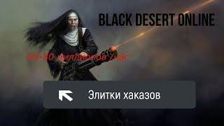 Black Desert простой АФК фарм серебра новичкам