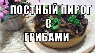 ПОСТНЫЙ ПИРОГ С ГРИБАМИ - РЕЦЕПТ ДЛЯ ВЕЛИКОГО ПОСТА!
