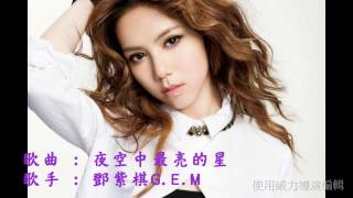 G.E.M.鄧紫棋 - 夜空中最亮的星 (歌詞+字幕版)