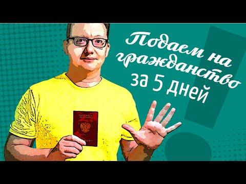 Подача на гражданство РФ за 5 дней!