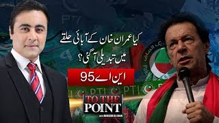 To The Point With Mansoor Ali Khan - 17 June 2018   Express News
