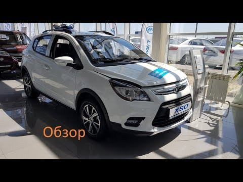 Lifan X50 обзор, фри моторс, фримоторс, Freemotors, Free Motors,