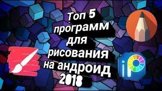 5 ЛУЧШИХ ПРИЛОЖЕНИЯ ДЛЯ РИСОВАНИЯ НА АНДРОИД!!!