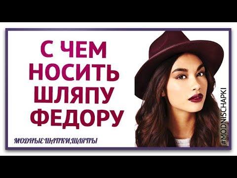 С чем носить шляпу федору. Сочетание Верхней одежды и шляпы федора. Кому подойдёт шляпа федора