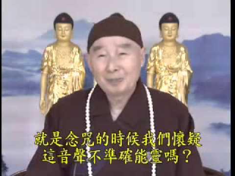 淨空法師:阿彌陀佛的「阿」字要念「ㄚ」? - YouTube