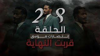 الحلقة 28 | موسى | محمد رمضان نمبر وان في تجارة الراديوهات في مصر