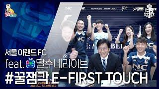 ?2020 서울이랜드FC E-FIRST TOUCH(풀버…