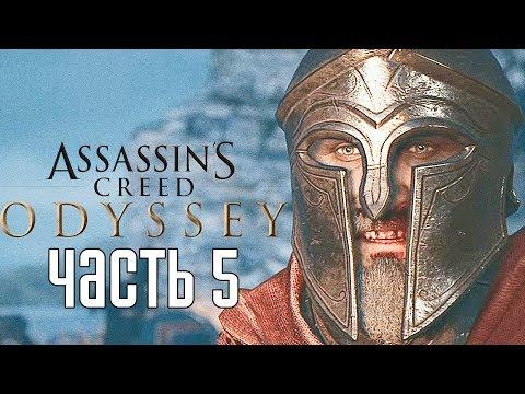 Assassin's Creed: Odyssey ► Прохождение на русском #5 ► КРОВЬ И ПЕСОК!