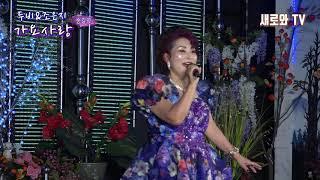 송길화- 코리아 아리랑 (두비 와 조은지 가요톡톡 ) 새로와스튜디오