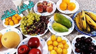 طريقة عمل كوكتيل الفواكه طبقات بدون مايختلط وبالوان مختلفة وطعم مظبوط