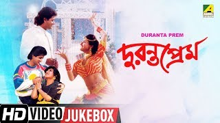 Duranta Prem | দুরন্ত প্রেম | Bengali Movie Songs Video Jukebox | Tapas Paul, Rachana Banerjee