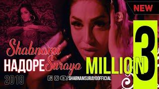 Премьера нового клипа Шабнами Сурайё - Надоре 2019 /  New clip Shabnam Surayo - Nadore  2019
