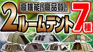 これ買えば間違いない!キャンパーおすすめ大型ツールームテント7種!