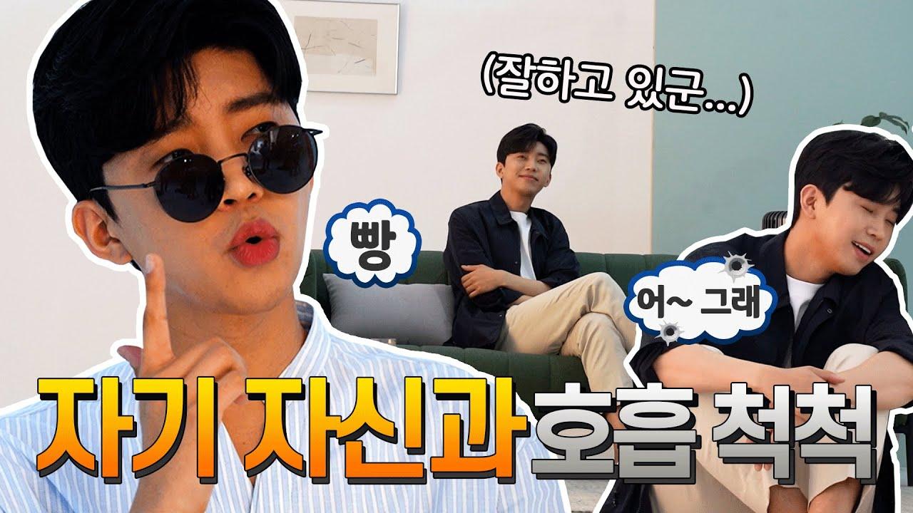 [임영웅] 자기 자신과도 호흡이 척척?! | 청호나이스 광고 비하인드