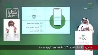 متحدث #وزارة_الصحة د. محمد العبدالعالي: وزارة الصحة تطلق تطبيق #تطمن.