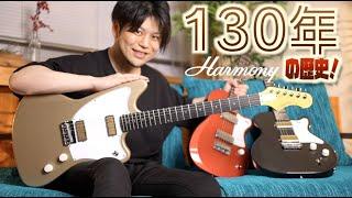 ミニハム VS フルハム VS P-90のピックアップ対決!レトロビザール×モダン!超老舗ブランドが復活!130年の歴史を持つHarmony Guitars厳選モデルで一挙比較タメシビキ!