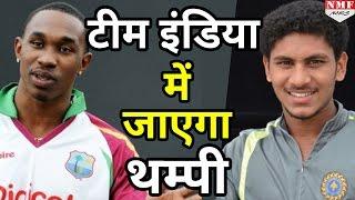 Champion Fame Dwayne Bravo बोले, Basil Thampi का Team India में जाना तय