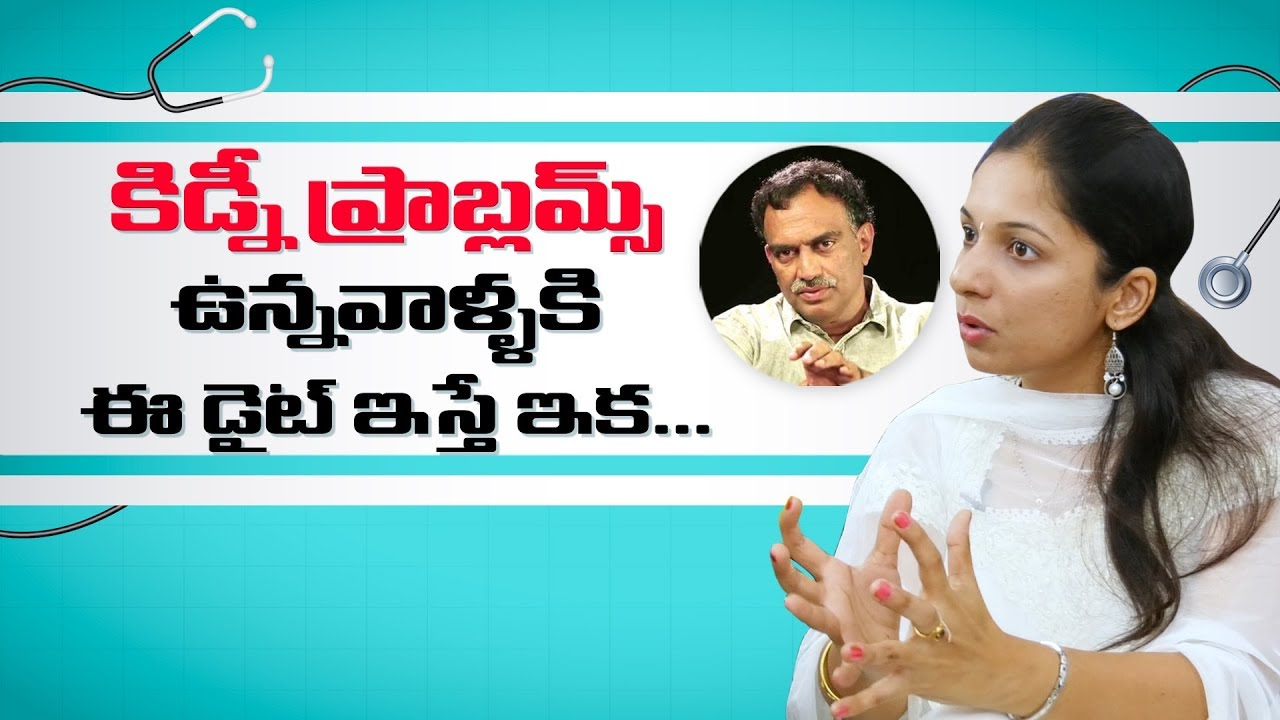 Dr Mayuri On Kidney Issues Dont Take Veeramachaneni Diet Dr Mayuri On Kidney Patients Diet Plan Youtube