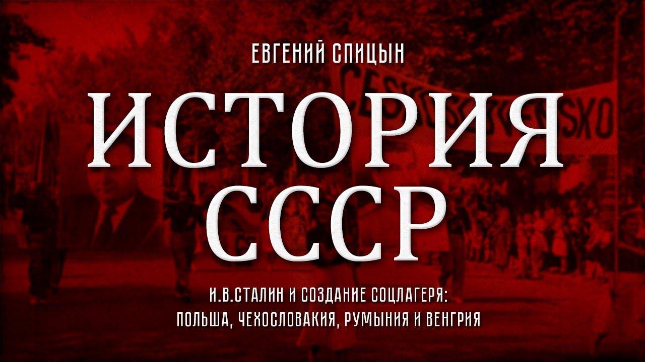 """Евгений Спицын. """"И.В.Сталин и создание соцлагеря: Польша, Чехословакия, Румыния, Венгрия"""""""