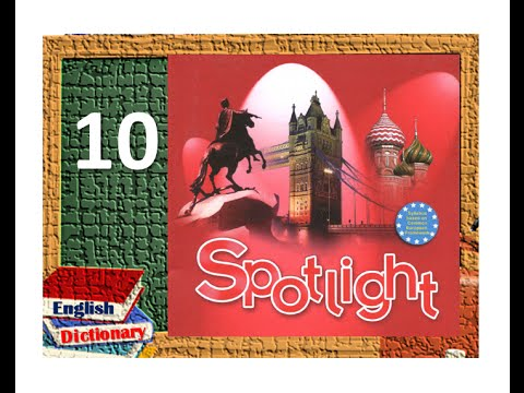 английский язык 10 класс spotlight аудиозаписи