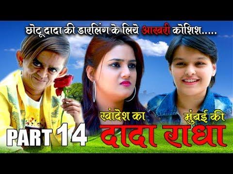 """Khandesh ka DADA part 14 """"छोटू दादा की आखरी कोशिश"""""""