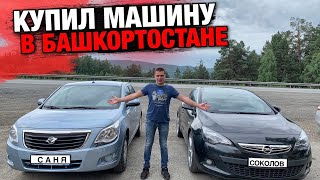 Купил машину в Башкортостане / Opel Astra GTC / Пермь - Белорецк / Пермский край Perm