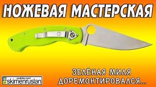 НОЖЕВАЯ МАСТЕРСКАЯ 🔪 Зелёная Миля  доремонтировался...
