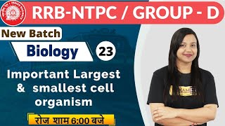 Class-23 || RRB NTPC (CBT-1) || Biology || By Amrita Ma'am || Important largest &  smallest cell/org