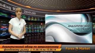 Аналитический обзор Фондового рынка с 11.08.14 по 15.08.14