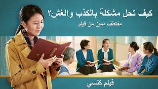 فيلم مسيحي | شعب الملكوت السماوي | مقطع 1: يتصرّف المسيحي بصدق ويتلقّى بركة الله