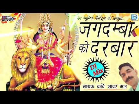 Navratri Special DJ Song - JAGDAMBA KO DARBAR - DJ Mix | Kavi Sawarmal | Rajasthani DJ Song