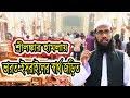 শ্রীলঙ্কার হামলায় ভারত-ইসরাইলের স্বার্থ জড়িত Mufti Omar Bin Muhammad