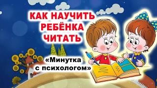 Как научить ребёнка читать   Обучение чтению   Минутка с психологом   Юлия Куколева