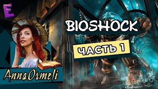 Прохождение BioShock. Выпуск 1